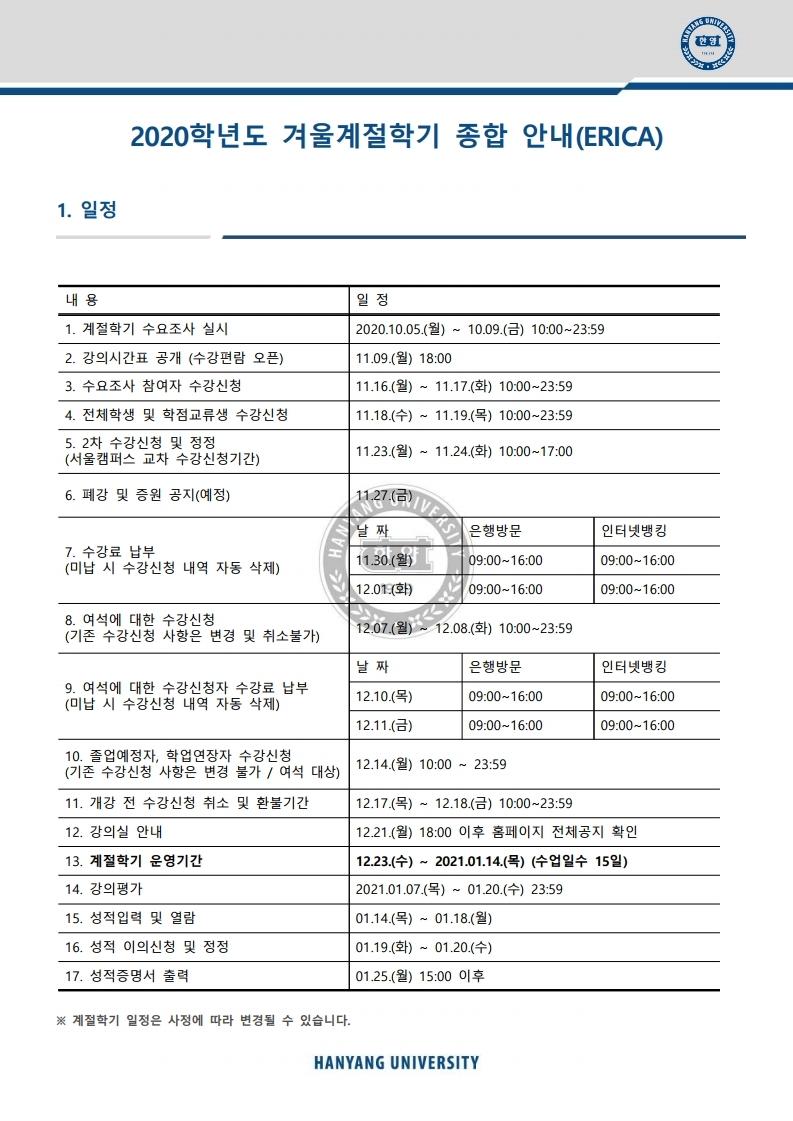 붙임1. 2020 겨울계절 종합안내.pdf_page_1