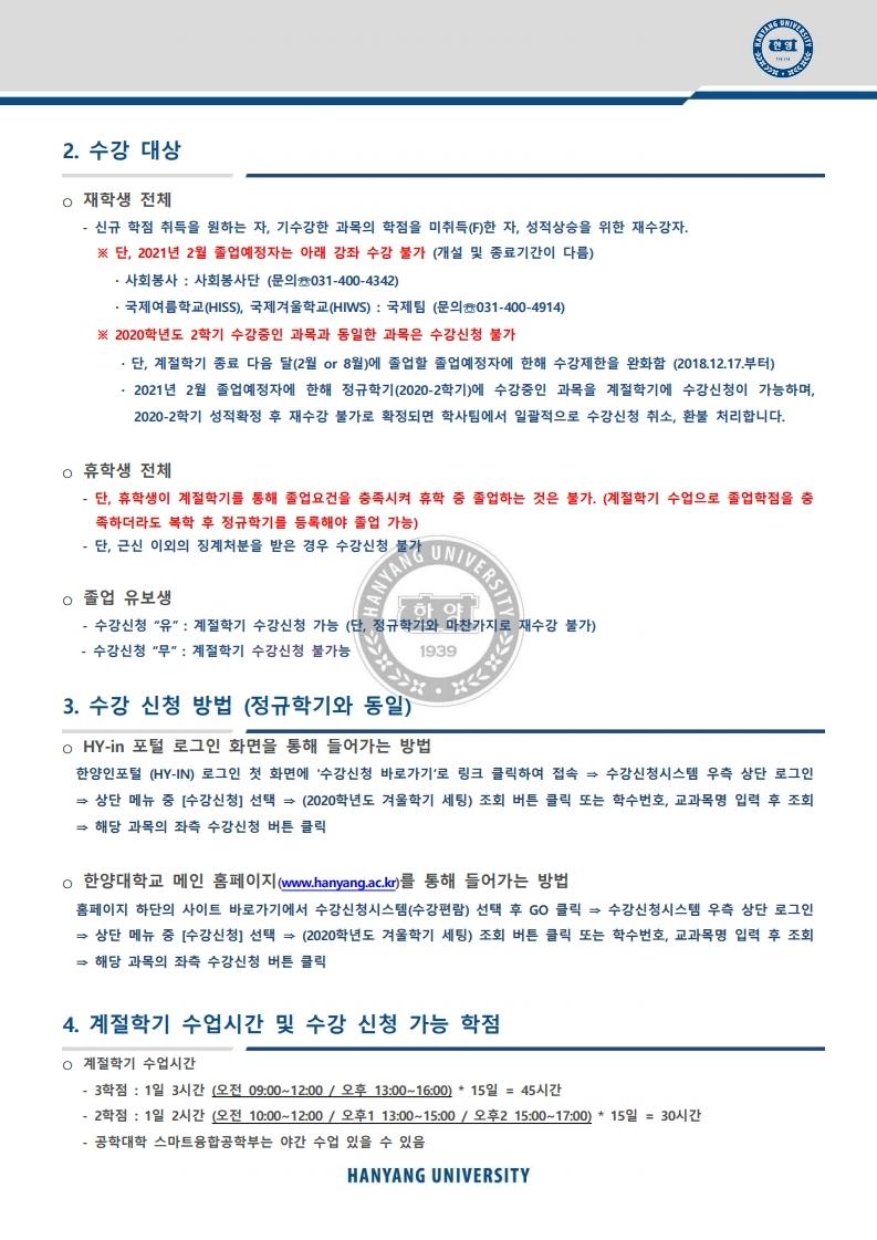 붙임1. 2020 겨울계절 종합안내.pdf_page_2
