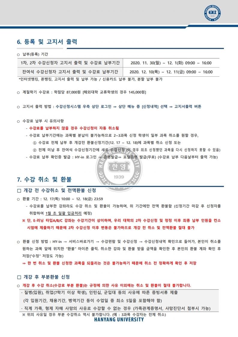 붙임1. 2020 겨울계절 종합안내.pdf_page_4