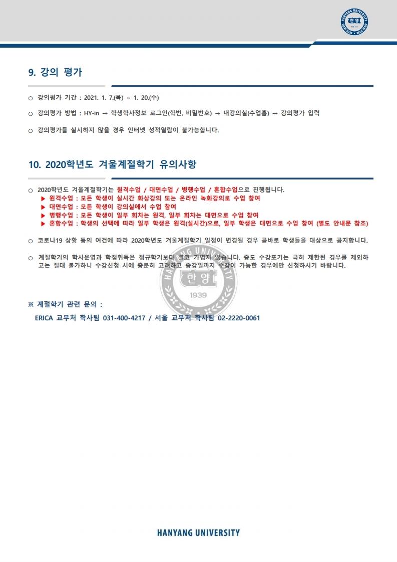 붙임1. 2020 겨울계절 종합안내.pdf_page_6